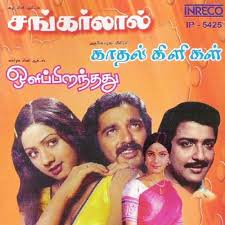 1981|Sankarlal