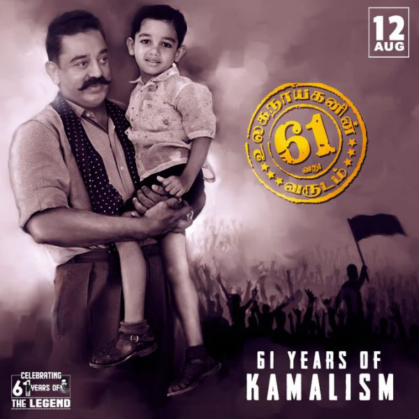 COMMON DP  FOR 61 YEARS OF KAMALISM